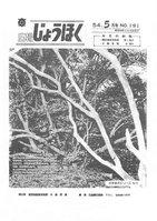 No.191の画像