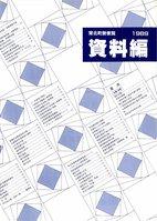 book_shiryouの画像