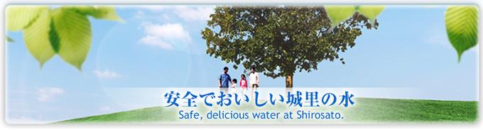 安全でおいしい城里の水