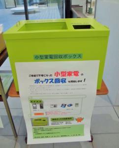 『小型家電回収ボックス』の画像