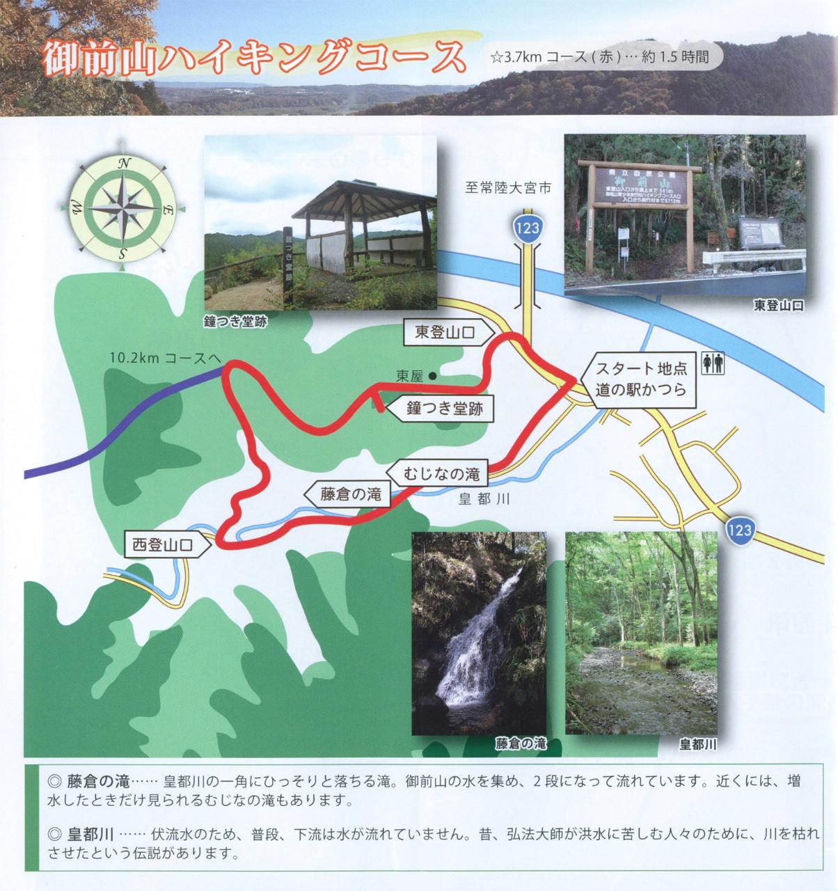 『御前山ハイキング3.7kmコース』の画像