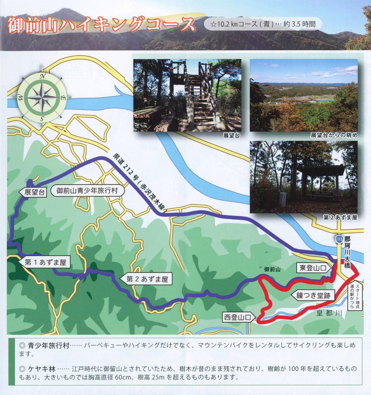 『御前山ハイキング10.2kmコース』の画像
