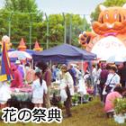 『花の祭典』の画像