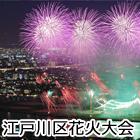 『江戸川区花火大会』の画像