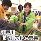 『江戸川「食」文化の祭典』の画像