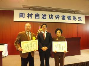 『2月16日 町村会表彰式』の画像
