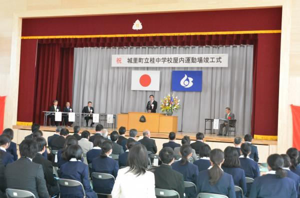 『『町長フォトニュース 桂中学校屋内運動場竣工式』の画像』の画像