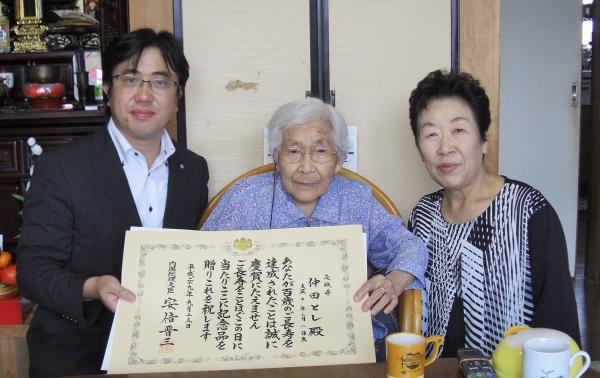 『『町長フォトニュース 100歳訪問』の画像』の画像