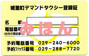 『デマンドタクシー登録証 表』の画像