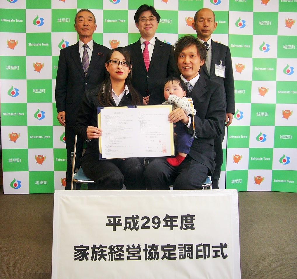 『『『町長フォトニュース 2月28日 平成29年度家族経営協定調印式』の画像』の画像』の画像