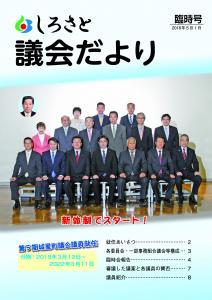 『H30議会だより臨時号』の画像