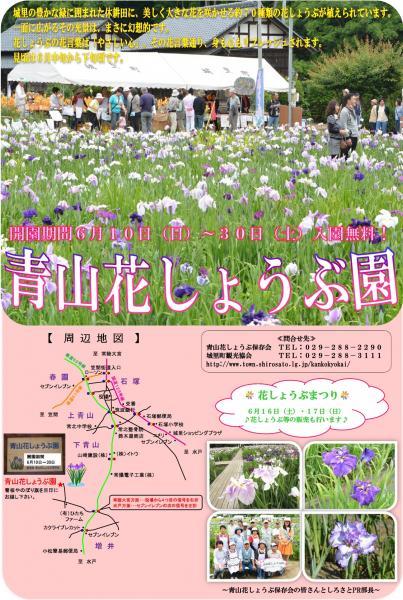 『H30花しょうぶ園ポスター』の画像