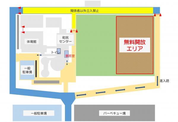 『無料開放マップ』の画像