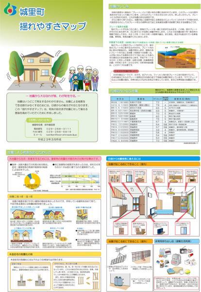 『城里町ゆれやすさマップ表紙』の画像