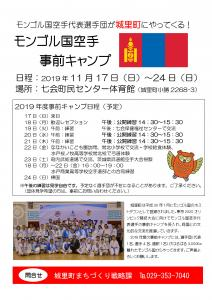 『モンゴル国空手代表選手団が城里町にやってくる!』の画像