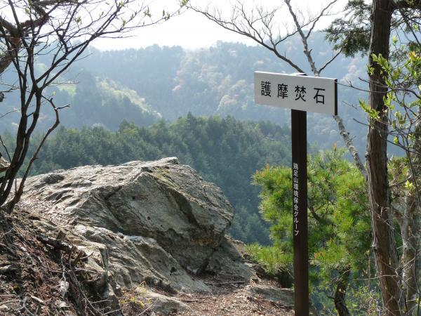 『護摩焚石1』の画像
