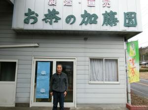『加藤組合長』の画像