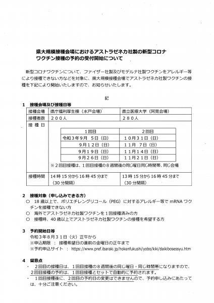 『茨城県大規模接種会場予約について(アストラゼネカ社)』の画像