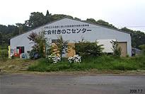 『『七会きのこセンター』の画像』の画像