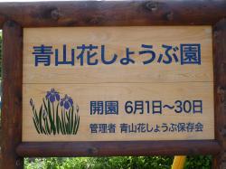 『青山花しょうぶ園入口看板』の画像