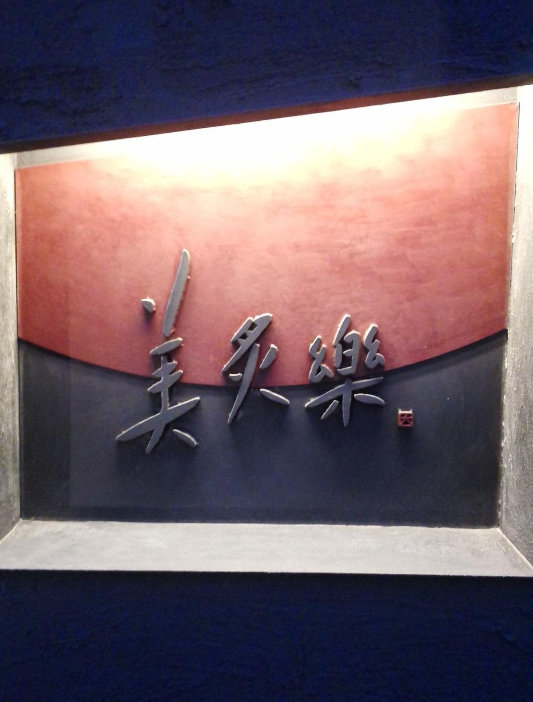 『美炙樂2』の画像