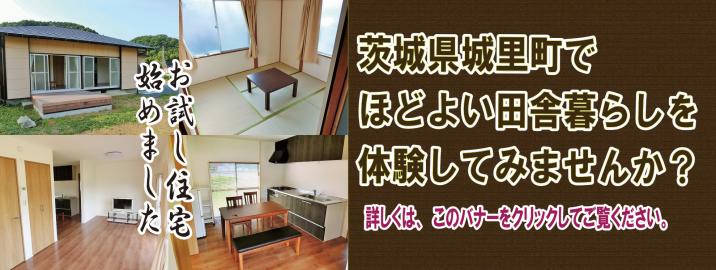 茨城県城里町でほどよい田舎暮らしを体験してみませんか?