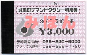 城里町デマンドタクシー利用券 【表紙】